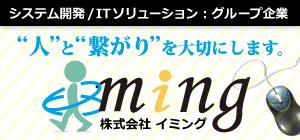 iming-banner